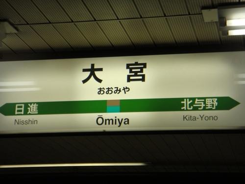 埼京線看板.JPG